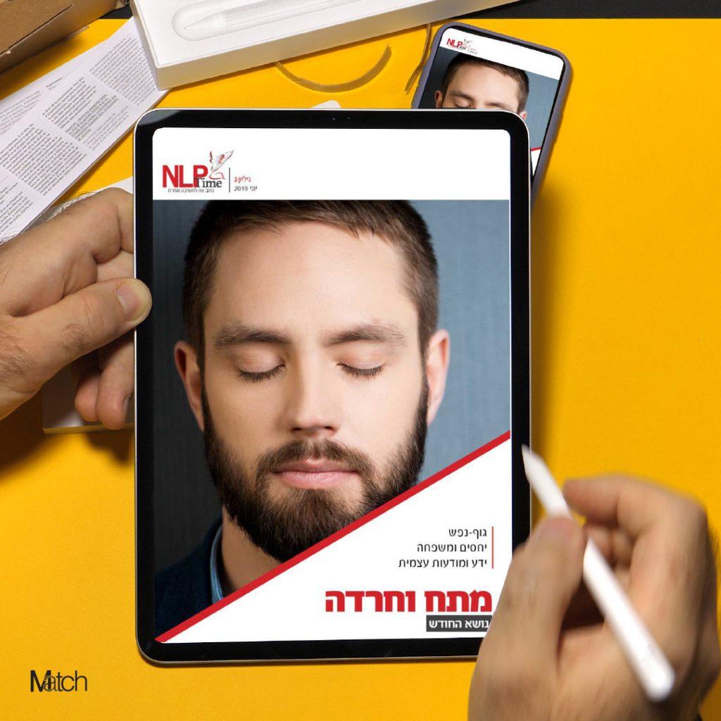 מגזין דיגיטלי סטודיו Match
