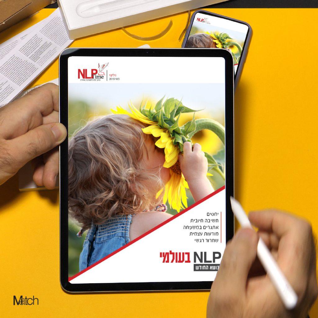 מגזין NLPTime 1 סטודיו Match